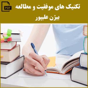 تکنیک های موفقیت و مطالعه - بیژن علیپور