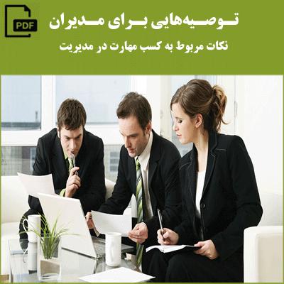 توصیههایی برای مدیران - نکات مربوط به کسب مهارت در مدیریت