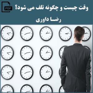 وقت چیست و چگونه تلف می شود - رضا داوری