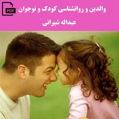 والدین و روانشناس