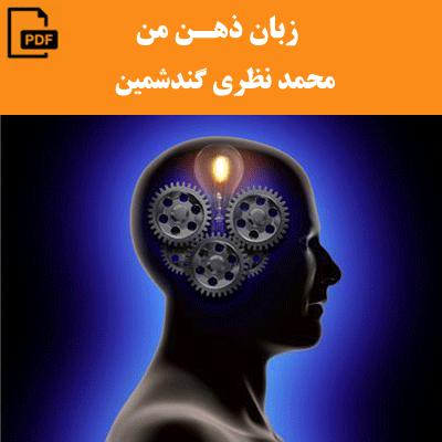 زبان ذهن من - محمد نظری گندشمین
