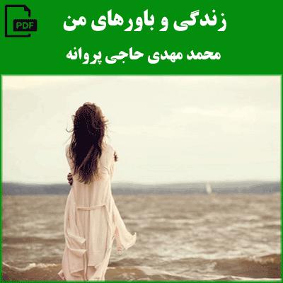 زندگی و باورهای من - محمد مهدی حاجی پروانه