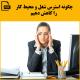 چگونه استرس شغل و محیط کار را کاهش دهیم