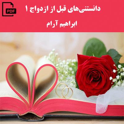 دانستنیهای قبل از ازدواج1 - ابراهیم آرام