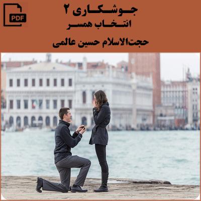 جوشکاری 2 انتخاب همسر - حجتالاسلام حسین عالمی