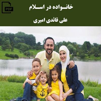 خانواده در اسلام - علی قائدی امیری