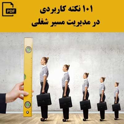101 نکته کاربری در مدیریت مسیر شغلی