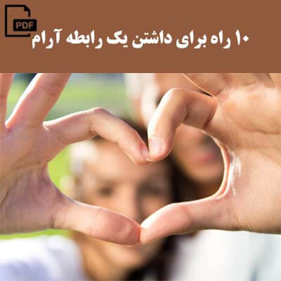10 راه برای داشتن یک رابطه آرام