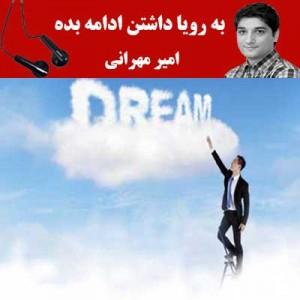 به رویا داشتن ادامه بده - امیر مهرانی