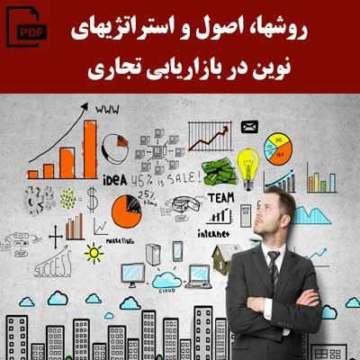 روشها، اصول و استراتژیهای نوین در بازاریابی تجاری