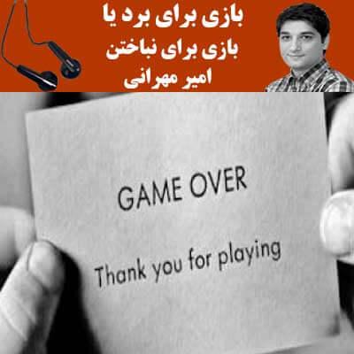 بازی برای برد یا بازی برای نباختن - امیر مهرانی