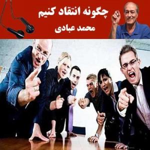 چگونه انتقاد کنیم-محمد عبادی