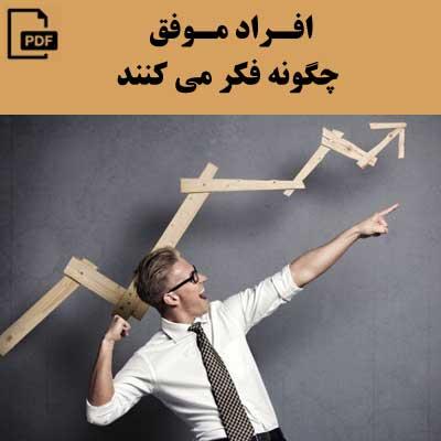 افراد موفق چگونه فکر می کنند