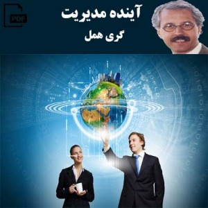 خلاصه کتاب آینده مدیریت- گري همل