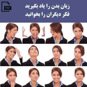 زبان بدن را یاد بگیرید فکر دیگران را بخوانید