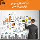 کتاب 101 نکته کاربردی در بازاریابی اثربخش - pdf