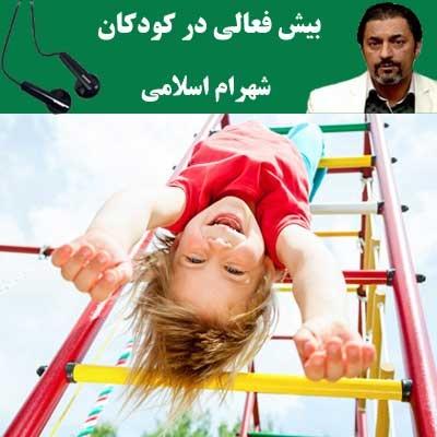 بیش فعالی در کودکان - شهرام اسلامی
