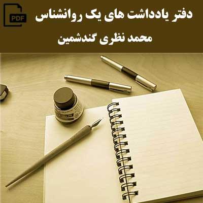 دفتر یادداشت های یک روانشناس - محمد نظری گندشمین