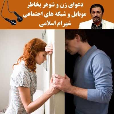 دعوای زن و شوهر به خاطر موبایل و شبکه های اجتماعی- شهرام اسلامی