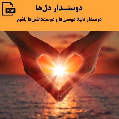 دوستدار دلها، دوستیها و دوستداشتنها باشیم