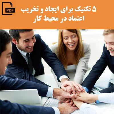 کتاب رایگان 5 تکنیک برای ایجاد و تخریب اعتماد در محیط کار