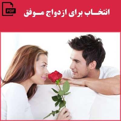 انتخاب برای ازدواج موفق