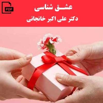 عشق شناسی - دکتر علی اکبر خانجانی
