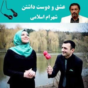 عشق و دوست داشتن - شهرام اسلامی