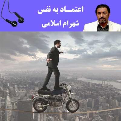 اعتماد به نفس - شهرام اسلامی