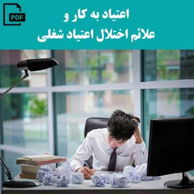 اعتیاد به کار و علائم اختلال اعتیاد شغلی