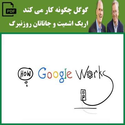 گوگل چگونه کار می کند – اریک اشمیت و جاناتان روزنبرگ