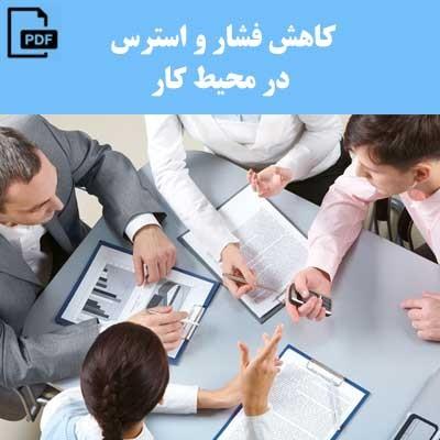 کاهش فشار و استرس در محیط کار