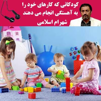 کودکانی که کارهای خود را آهسته انجام می دهند - شهرام اسلامی