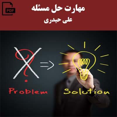 مهارت حل مسئله – علی حیدری