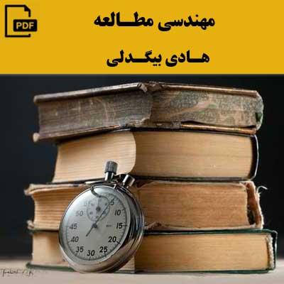 مهندسی مطالعه - هادی بیگدلی