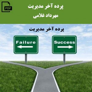پرده آخر مدیریت (رويارويي با رازهاي شكست سازمان) - مهرداد غلامی