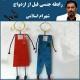 رابطه جنسی قبل از ازدواج - شهرام اسلامی
