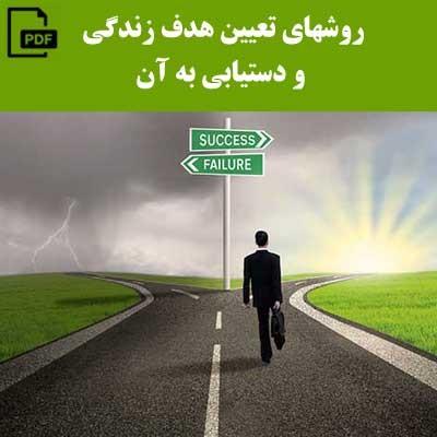 روشهای تعیین هدف زندگی و دستیابی به آن