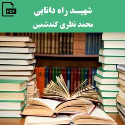 شهید راه دانایی - محمد نظری گندشمین