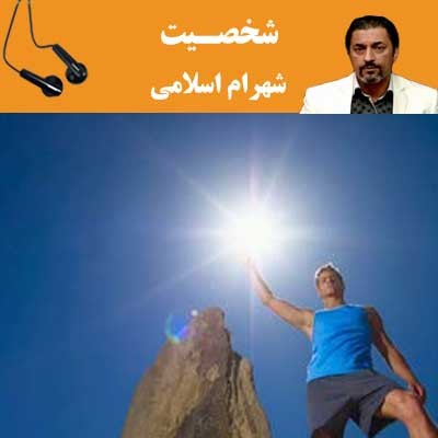 شخصیت - شهرام اسلامی