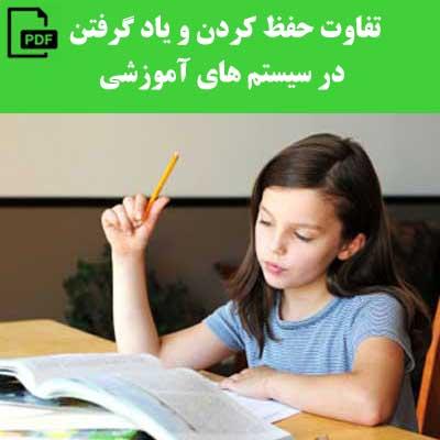 تفاوت حفظ کردن و یاد گرفتن در سیستم های آموزشی