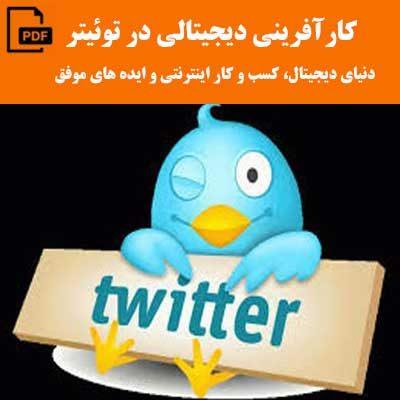 کارآفرینی دیجیتالی در توئیتر