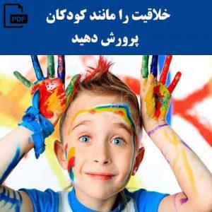 خلاقیت را مانند کودکان پرورش دهید