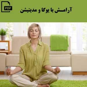 آرامش با یوگا و مدیتیشن