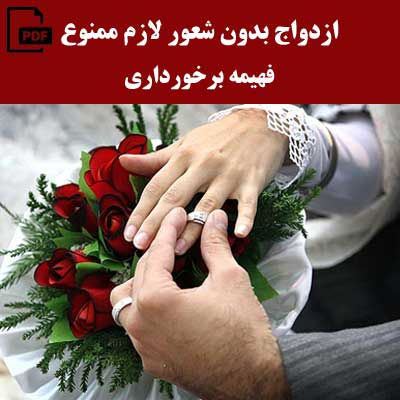 ازدواج بدون شعور لازم ممنوع - فهیمه برخورداری