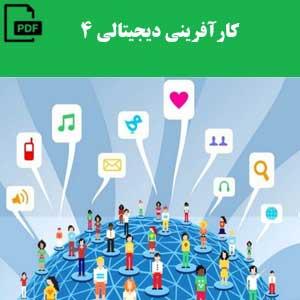 کارآفرینی دیجیتالی4