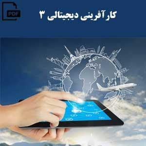 کارآفرینی دیجیتالی 3