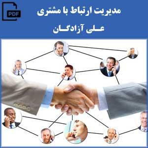 مدیریت ارتباط با مشتری - علی آزادگان