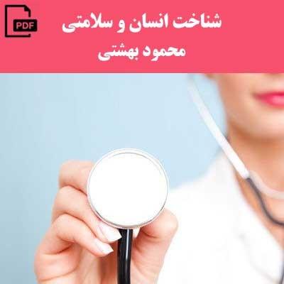 شناخت انسان و سلامتی - محمود بهشتی