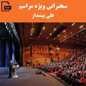 سخنرانی ویژه مراسم - علی پیشدار